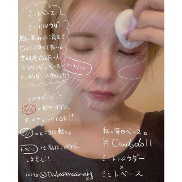 グロッシーリキッド/CandyDoll/ハイライトを使ったクチコミ(4枚目)