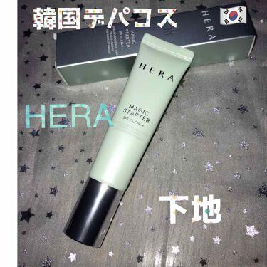 マジックスターター/HERA/化粧下地を使ったクチコミ(1枚目)