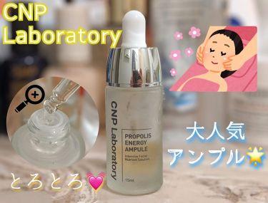 LIPSベストコスメ2020上半期カテゴリ賞 美容液部門 第1位 CNP Laboratory プロポリスエネルギーアンプルの話題の口コミ・レビューの写真 (1枚目)