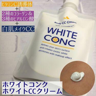薬用ホワイトコンク ホワイトニングCC CII/ホワイトコンク/ボディクリームを使ったクチコミ(2枚目)
