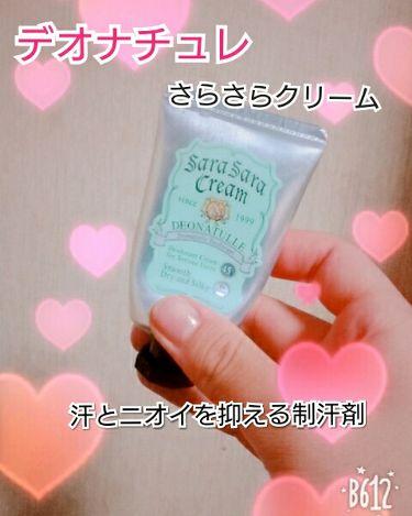 さらさらクリーム/デオナチュレ/デオドラント・制汗剤を使ったクチコミ(3枚目)