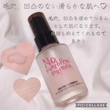 タッチインソルプライマー/Touch In Sol/化粧下地 by Rei