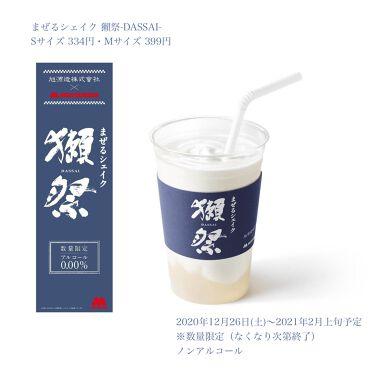 獺祭フェイシャルマスク/dassai beauty/シートマスク・パックを使ったクチコミ(6枚目)