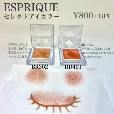 セレクト アイカラー/ESPRIQUE/パウダーアイシャドウを使ったクチコミ(2枚目)