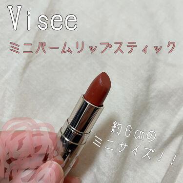 ミニバーム リップスティック/Visée/口紅を使ったクチコミ(1枚目)