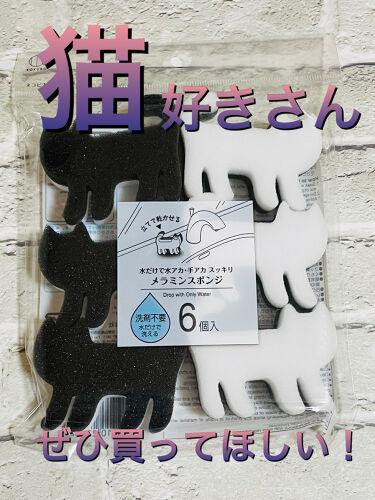 メラニンスポンジ(猫型)/DAISO/その他を使ったクチコミ(1枚目)
