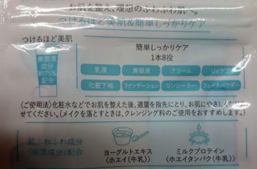 BBクリーム/ベビーピンク/化粧下地を使ったクチコミ(2枚目)