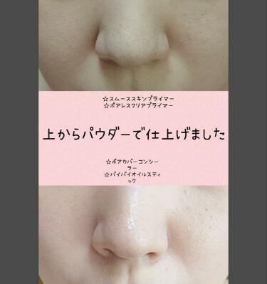 スムーススキンプライマー/CANMAKE/化粧下地を使ったクチコミ(4枚目)