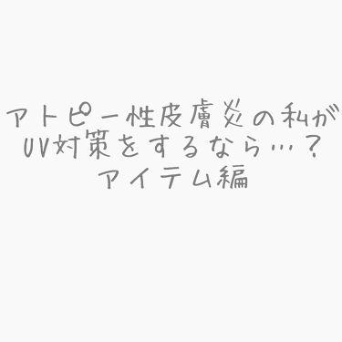 サンバリア100/サンバリア100/その他を使ったクチコミ(1枚目)