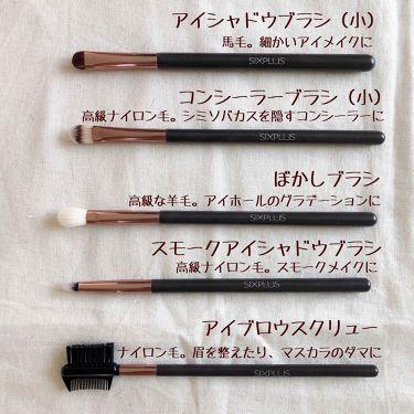 SIXPLUS 限定版 魅力のコーヒー色メイクブラシ15本セット/SIXPLUS/メイクブラシを使ったクチコミ(4枚目)
