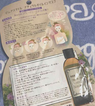 ナチュラルオイルインマスク グレープシードオイル/Pure Smile/シートマスク・パックを使ったクチコミ(2枚目)