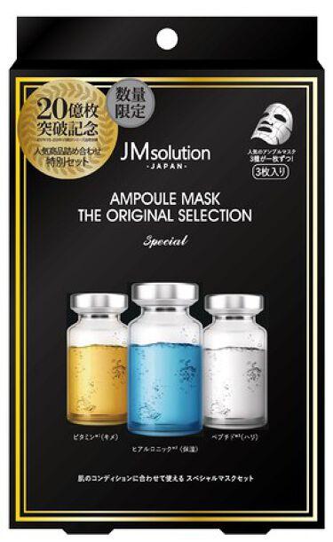 2021/6/21発売 JM Solution アンプルマスク ザ オリジナルセレクション