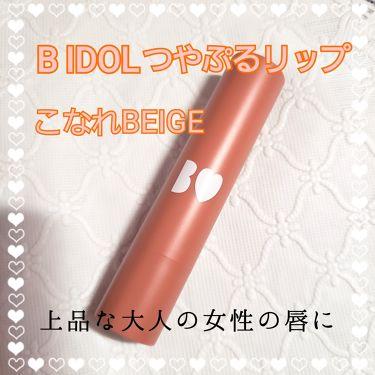 つやぷるリップ/B IDOL/口紅 by もも🍑