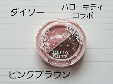 ハローキティ アイシャドウ/DAISO/パウダーアイシャドウを使ったクチコミ(2枚目)