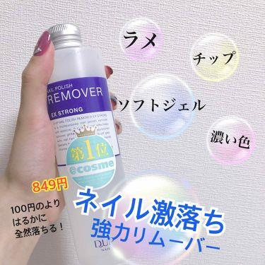 ネイルポリッシュリムーバー EX/ディーネイルス/除光液を使ったクチコミ(1枚目)