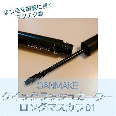 クイックラッシュカーラー ロングマスカラ/CANMAKE/マスカラを使ったクチコミ(1枚目)