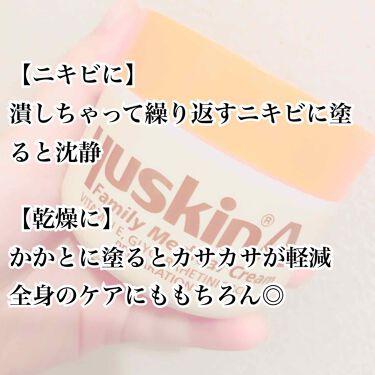 ユースキンA ファミリーメディカルクリーム/ユースキンA/ハンドクリーム・ケアを使ったクチコミ(2枚目)