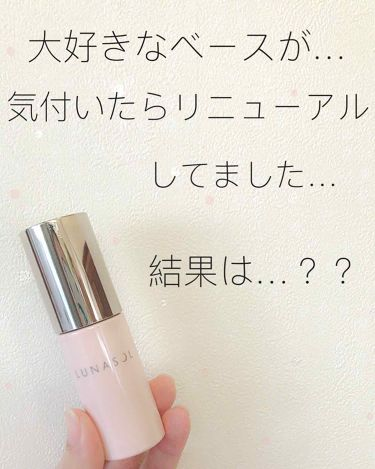 minminさんの「ルナソルカラープライマー<化粧下地>」を含むクチコミ