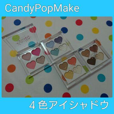 4色アイシャドウ/CandyPopmake/パウダーアイシャドウを使ったクチコミ(1枚目)