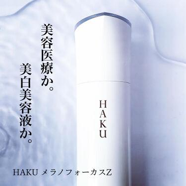 メラノフォーカスZ/HAKU/美容液を使ったクチコミ(1枚目)