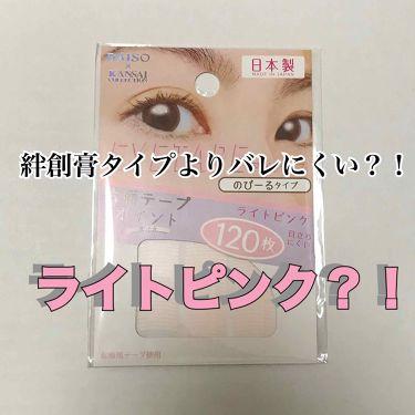 のびーるアイテープ(ライトピンク)/ザ・ダイソー/その他を使ったクチコミ(1枚目)