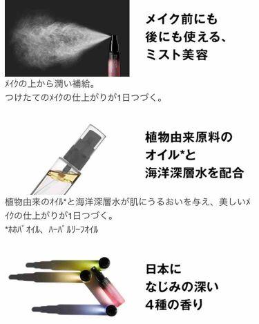 パーフェクターミスト/shu uemura/ミスト状化粧水を使ったクチコミ(2枚目)
