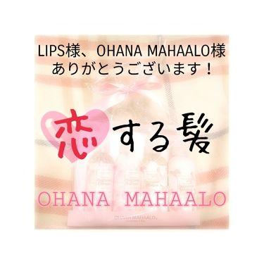 オハナ・マハロ フレグランスシャンプー&ヘアトリートメントセット/OHANA MAHAALO/シャンプー・コンディショナーを使ったクチコミ(1枚目)