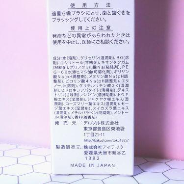 キラビアンカ ホワイトニングジェル/キラビアンカ/その他を使ったクチコミ(3枚目)