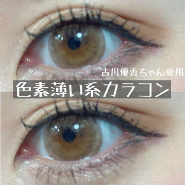 LARME MOISTURE UV(ラルムモイスチャーUV)/LARME/カラーコンタクトレンズを使ったクチコミ(1枚目)
