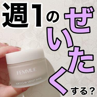 ソフトクレイ ベルベットマスク/FEMMUE/洗い流すパック・マスクを使ったクチコミ(1枚目)