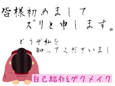 ズリ⚡ on LIPS 「皆さん!初めましてズリと申します🙇♀️🙇♀️初投稿という..」(1枚目)