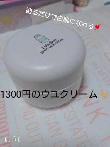 レッツスキン ホワイト ミルククリーム/SHINBEE JAPAN /その他スキンケアを使ったクチコミ(1枚目)