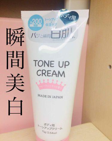 トーンアップクリームD/DAISO/化粧下地を使ったクチコミ(1枚目)