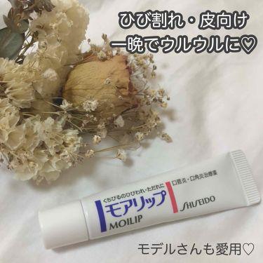 く も ☁️さんの「SHISEIDOモアリップ<リップケア・リップクリーム>」を含むクチコミ