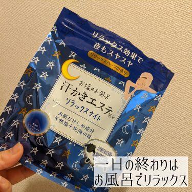 汗かきエステ気分 リラックスナイト/マックス/入浴剤を使ったクチコミ(1枚目)