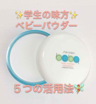 miso soup🌱さんの「ベビー資生堂ベビーパウダー(プレスド)<デオドラント・制汗剤>」を含むクチコミ