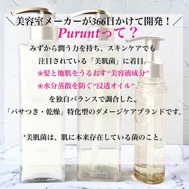 プルント モイストリッチ美容液シャンプー/モイストリッチリペア美容液トリートメント/Purunt./シャンプー・コンディショナーを使ったクチコミ(2枚目)