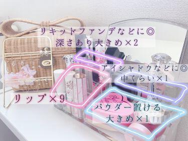 コスメトレー (LUCENT 5721)/ニトリ/その他化粧小物を使ったクチコミ(3枚目)