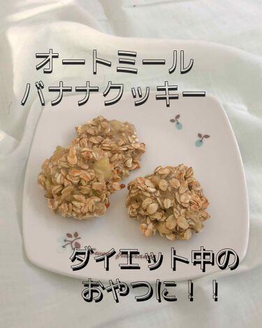 【画像付きクチコミ】ダイエット中のおやつに!簡単オートミールバナナクッキーこんにちは!初投稿です!自粛期間中に気づいたら+3キロ∑(゚Д゚)ということでダイエットを6月ごろから開始!現時点で−5キロ達成!!そこで私が今ハマっているオートミールバナナクッキ...