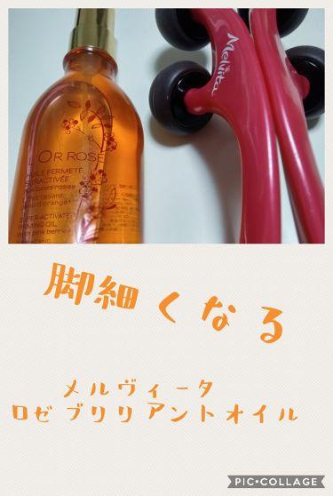 おすずさんの「メルヴィータロルロゼ ブリリアント ボディオイル<ボディクリーム・オイル>」を含むクチコミ