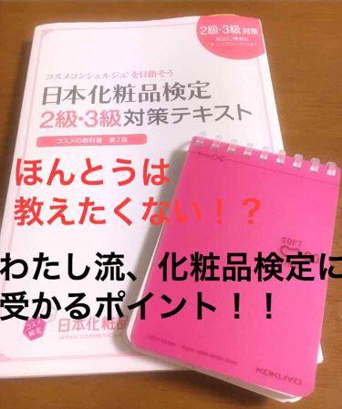 りんさんの「主婦の友社コスメの教科書 (日本化粧品検定協会公式 1級・2級対策テキスト)<書籍>」を含むクチコミ