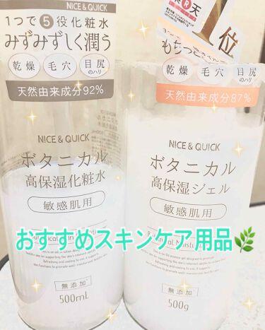 ボタニカル高保湿化粧水/ナイス&クイック/化粧水を使ったクチコミ(1枚目)
