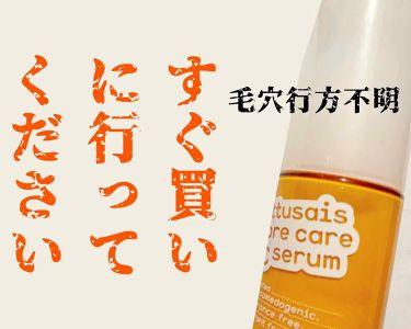 薬用Cセラム/ettusais/美容液を使ったクチコミ(1枚目)
