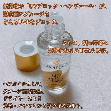 UVカット ヘアオイル/パンテーン/その他スタイリングを使ったクチコミ(3枚目)