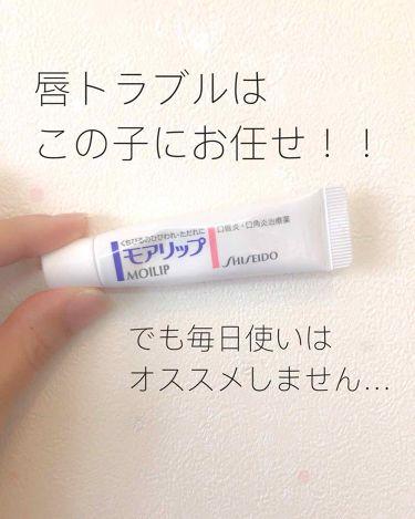 minminさんの「モアリップモアリップ N (医薬品)<その他>」を含むクチコミ