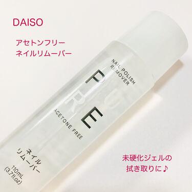 ネイルポリッシュA/DAISO/マニキュアを使ったクチコミ(5枚目)