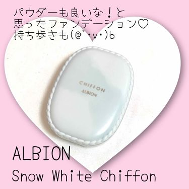 ありこさんの「アルビオンアルビオン スノー ホワイト シフォン<パウダーファンデーション>」を含むクチコミ