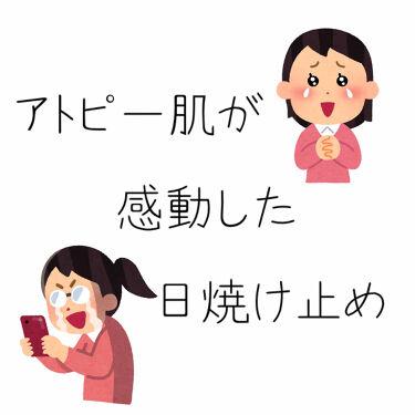 ビオレUV アクアリッチウォータリーエッセンス/ビオレ/日焼け止め(顔用)を使ったクチコミ(1枚目)