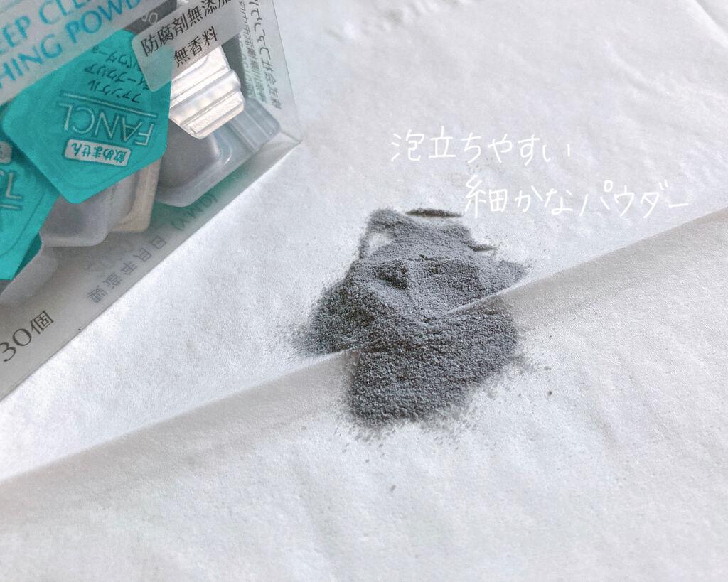 FANCL 芳珂 黑炭酵素深層清潔洗顏粉質地實測