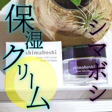 ラスターリッチクリーム/shimaboshi/フェイスクリームを使ったクチコミ(1枚目)